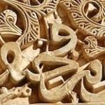 Islam_IHL_Thumb_Calligraphy_Alhambra_Granada_Spain 2